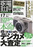 モノクロ10月号増刊 家電批評 Vol.7