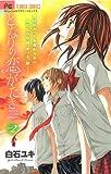 となりの恋がたき 2 (フラワーコミックス)