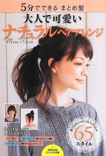 大人で可愛いナチュラルヘアアレンジ Mini Book―5分でできる まとめ髪 (主婦の友ビジュアル文庫)