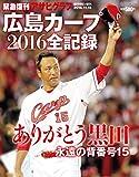 広島カープ2016全記録 2016年 11/16 号 [雑誌] (週刊朝日 増刊)