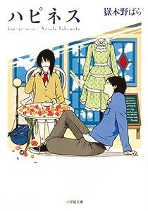 ハピネス (小学館文庫)