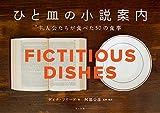 ひと皿の小説案内 主人公たちが食べた50の食事