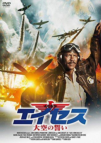 エイセス 大空の誓い[DVD]