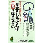 長生きしたければ朝食は抜きなさい―体の不調を根本から改善する驚異の「甲田式健康法」とは (KAWADE夢新書)