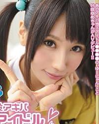 一度きり 現役アキバアイドルのエッチ 叶咲ゆめ BeFree [DVD]