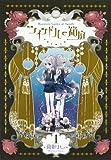 ツインドルの箱庭 1 (ヤングジャンプコミックス 愛蔵版)