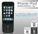 iPhonモバイルチャージャー