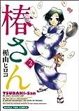 椿さん 2 (まんがタイムコミックス)