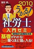 うかる!社労士入門ゼミ〈2010年度版〉 (うかる!社労士シリーズ)