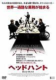 ヘッドハント [DVD]