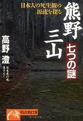 熊野三山・七つの謎―日本人の死生観