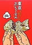 東京あんこ案内 手作りあんの美味しいお店44 (Vela books)
