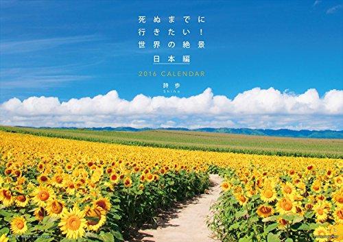 死ぬまでに行きたい! 世界の絶景 日本編 2016年 カレンダー  壁掛け
