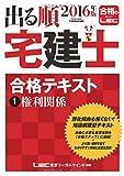 2016年版出る順宅建士 合格テキスト 1 権利関係 (出る順宅建士シリーズ)