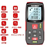BAYMAY レーザー距離計 最大測定距離40m IP54防水防塵 日本語説明書 サイレントモード搭載 距離 面積 面積 辺測定 連続測定 自動計算 1年保証付