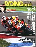 RIDING SPORT (ライディングスポーツ) 2012年 09月号 [雑誌]