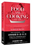 Image of On Food And Cooking: The Science And Lore Of The Kitchen (Chinese Edition)