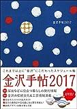 金沢手帖 2017 (金沢好きにおくるスケジュール帳)