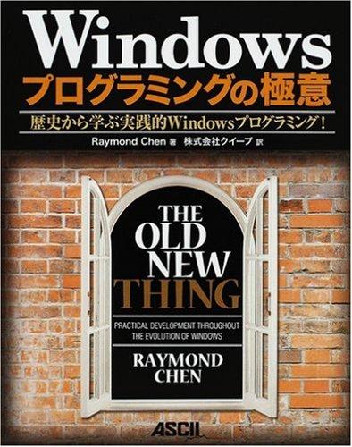 Windowsプログラミングの極意