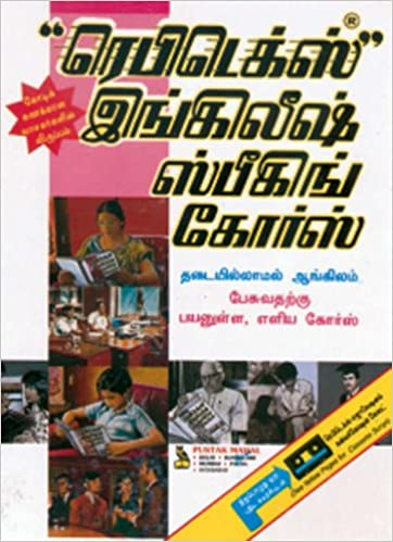 learn tamil in 30 days through english pdf free