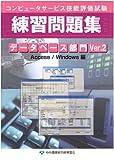 データベース部門練習問題集Ver.2 Access/Windows編―コンピュータサービス技能評価試験