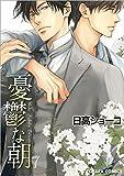 【Amazon.co.jp限定】憂鬱な朝(7) 描きおろしショートストーリーつき (Charaコミックス)