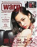 warp MAGAZINE JAPAN (ワープ マガジン ジャパン) 2014年 2月号