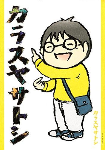 カラスヤサトシ(1) (アフタヌーンコミックス)