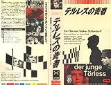 テルレスの青春 [VHS]