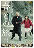 春との旅【DVD】