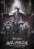【早期購入特典あり】地獄の再審請求 -LIVE BLACK MASS 武道館-(3部作収納BOX&ポストカード付) [DVD]