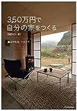 350万円で自分の家をつくる[改訂カラー版]