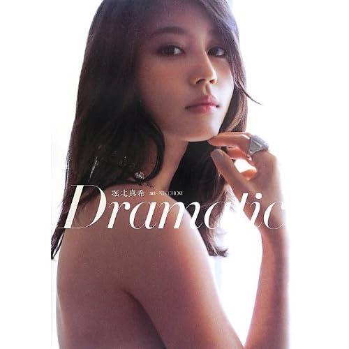 ~ Japanese Actress Maki Horikita Photo Book [Japanese Edition] [JE
