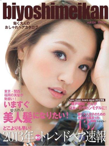 美容師名鑑 2012年Vol.6 大きい表紙画像