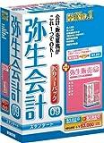 弥生会計 09 スタンダード バリューパック(販売)