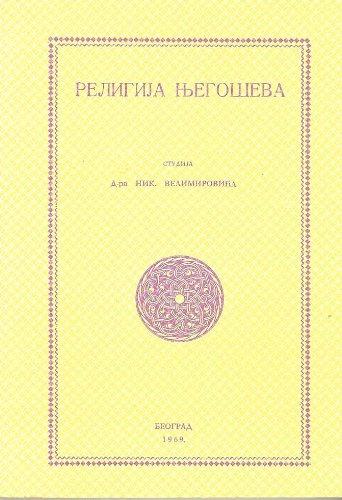 Religion Njegoseva (The Religion of Njegosh) [Serbian Language Edition], St. Nikolai Velimirovic