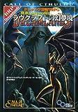 クトゥルフ神話TRPG ラヴクラフトの幻夢境 (ログインテーブルトークRPGシリーズ)(クリス・ウィリアムズ/サンディ・ピーターセンほか)