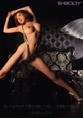 女のカラダは男を喰らう長い手脚で選ぶ。 北川エリカ [DVD]
