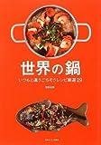 世界の鍋―いつもと違うごちそうレシピ厳選29