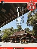 週刊 日本の神社 2014年 11/25号 [分冊百科]