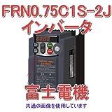 富士電機 FRN0.75C1S-2J FRENICシリーズインバータ NN