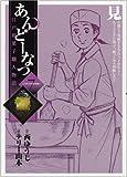 あんどーなつ 7—江戸和菓子職人物語 (7) (ビッグコミックス)