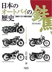 日本のオートバイの歴史。―二輪車メーカーの興亡の記録。
