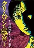 クリムゾンの迷宮(1) (ビッグコミックス)