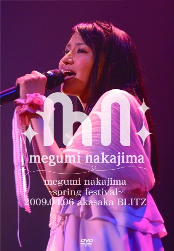 中島 愛 megumi nakajima [DVD]