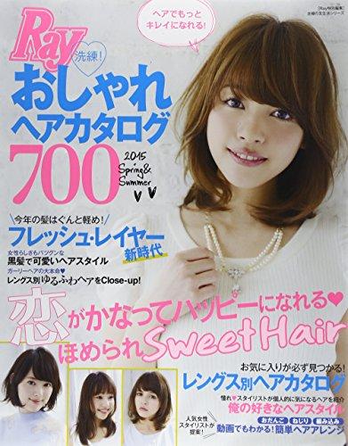 Ray特別編集 洗練! おしゃれヘアカタログ700 (主婦の友生活シリーズ)