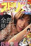 ビッグコミックスピリッツ 2015年 8/3 号 [雑誌]