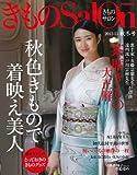 きものSalon2012-2013秋冬号 (家庭画報特選)