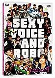 セクシーボイス アンド ロボ vol.4 [DVD]