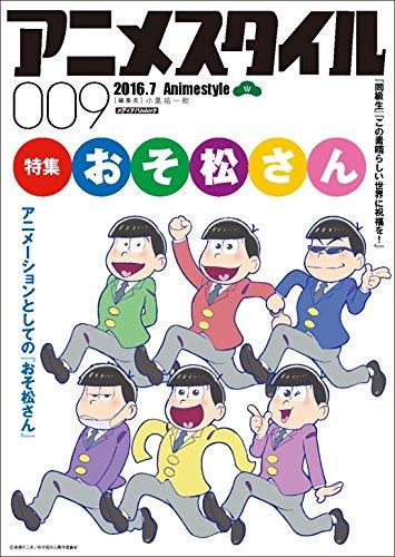 アニメスタイル009 (メディアパルムック)
